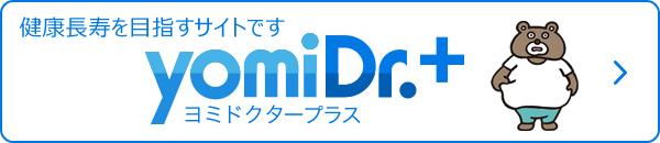 yomiDr Plus